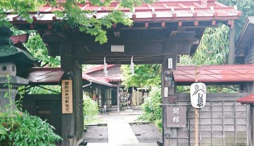江戸時代から残る富士山を神と祀った御師の家【御師旧外川家住宅】