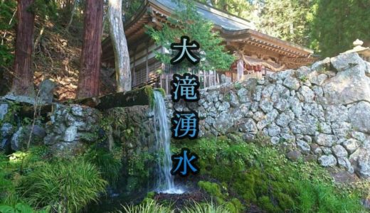 【大滝湧水】山梨一おいしい湧き水ここにあり!行かなきゃ損な穴場スポットで癒されよう!