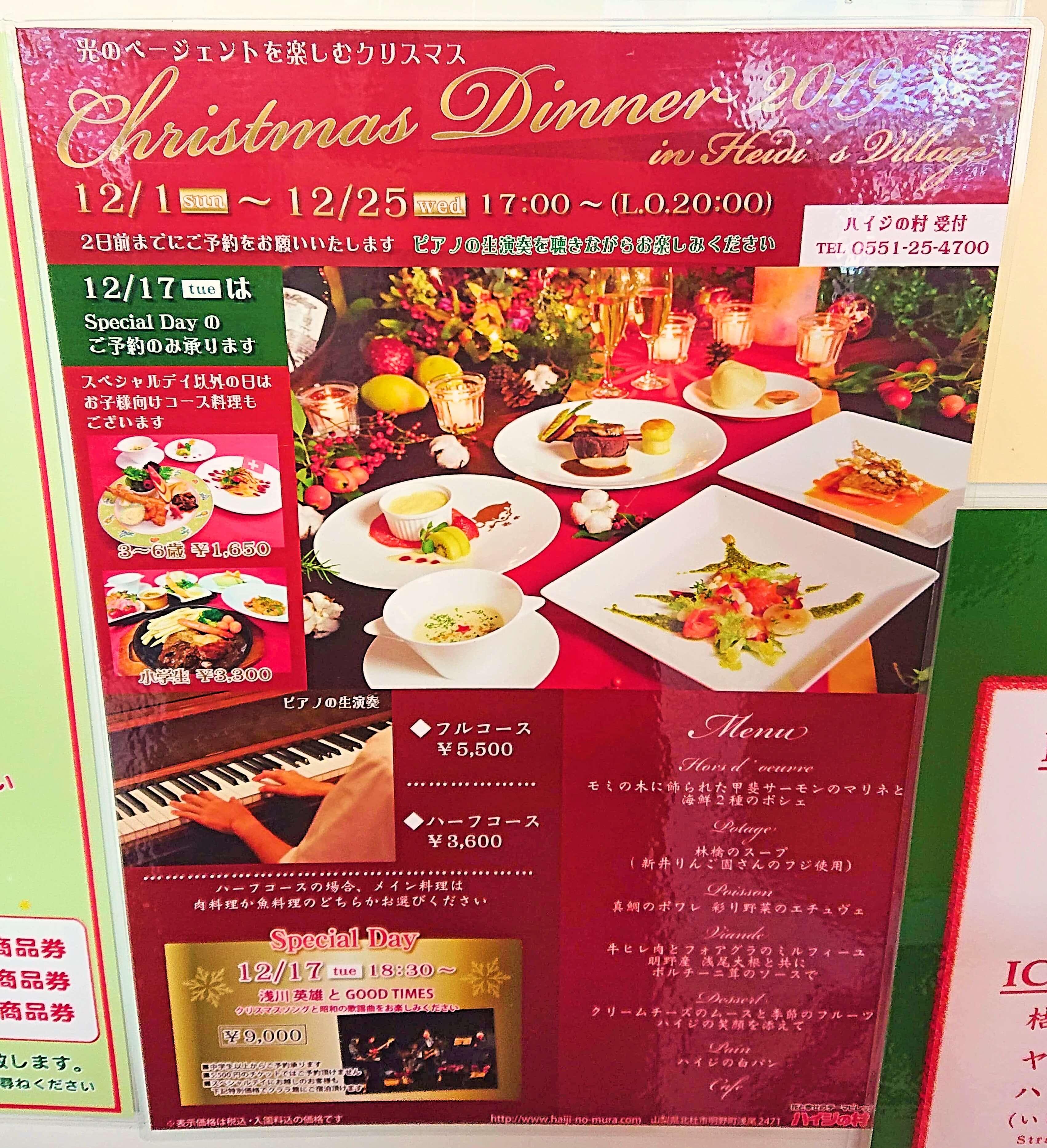 ハイジの村クリスマスコースディナーの看板