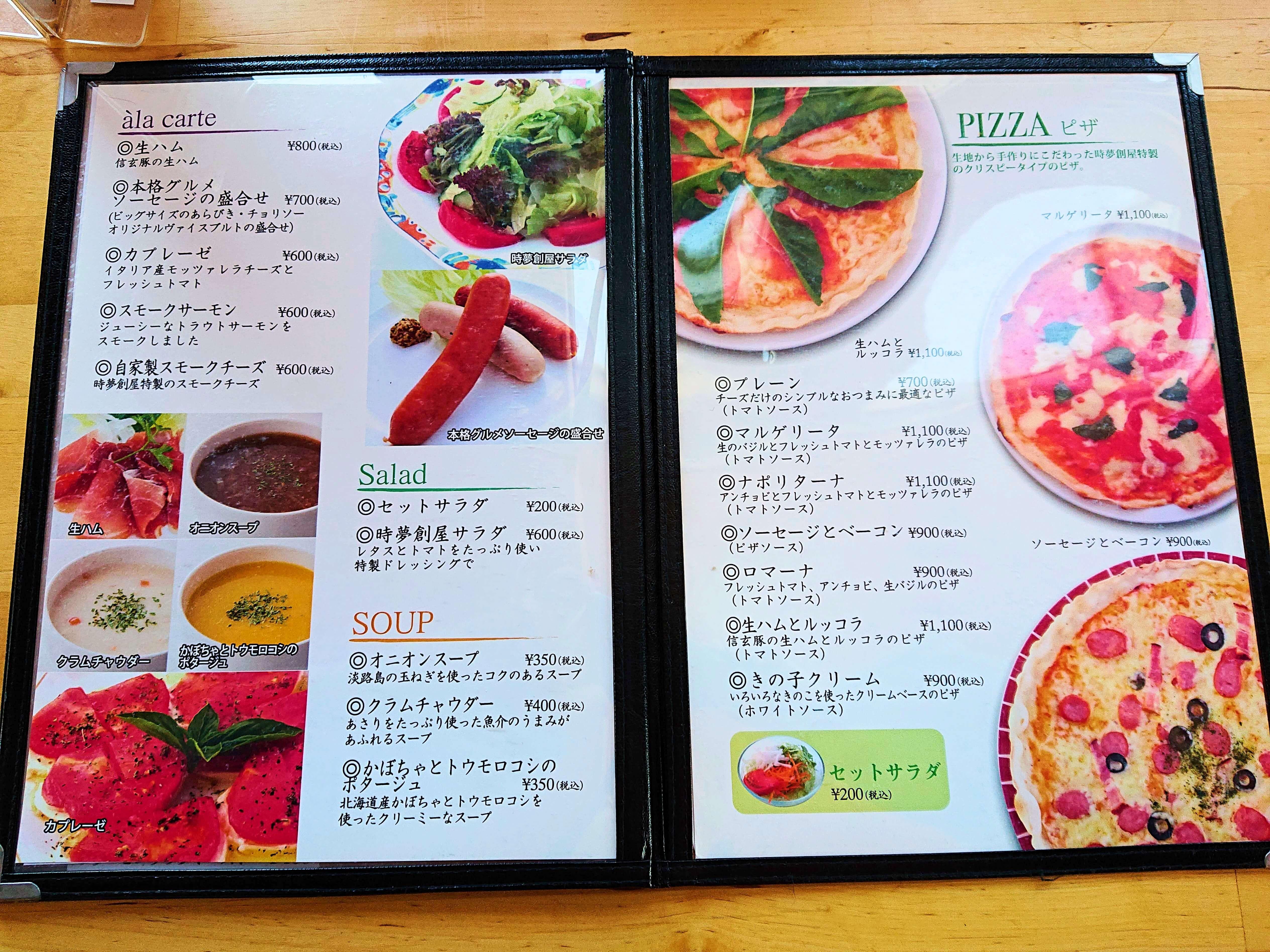 キーズカフェ時夢創屋のメニュー表3
