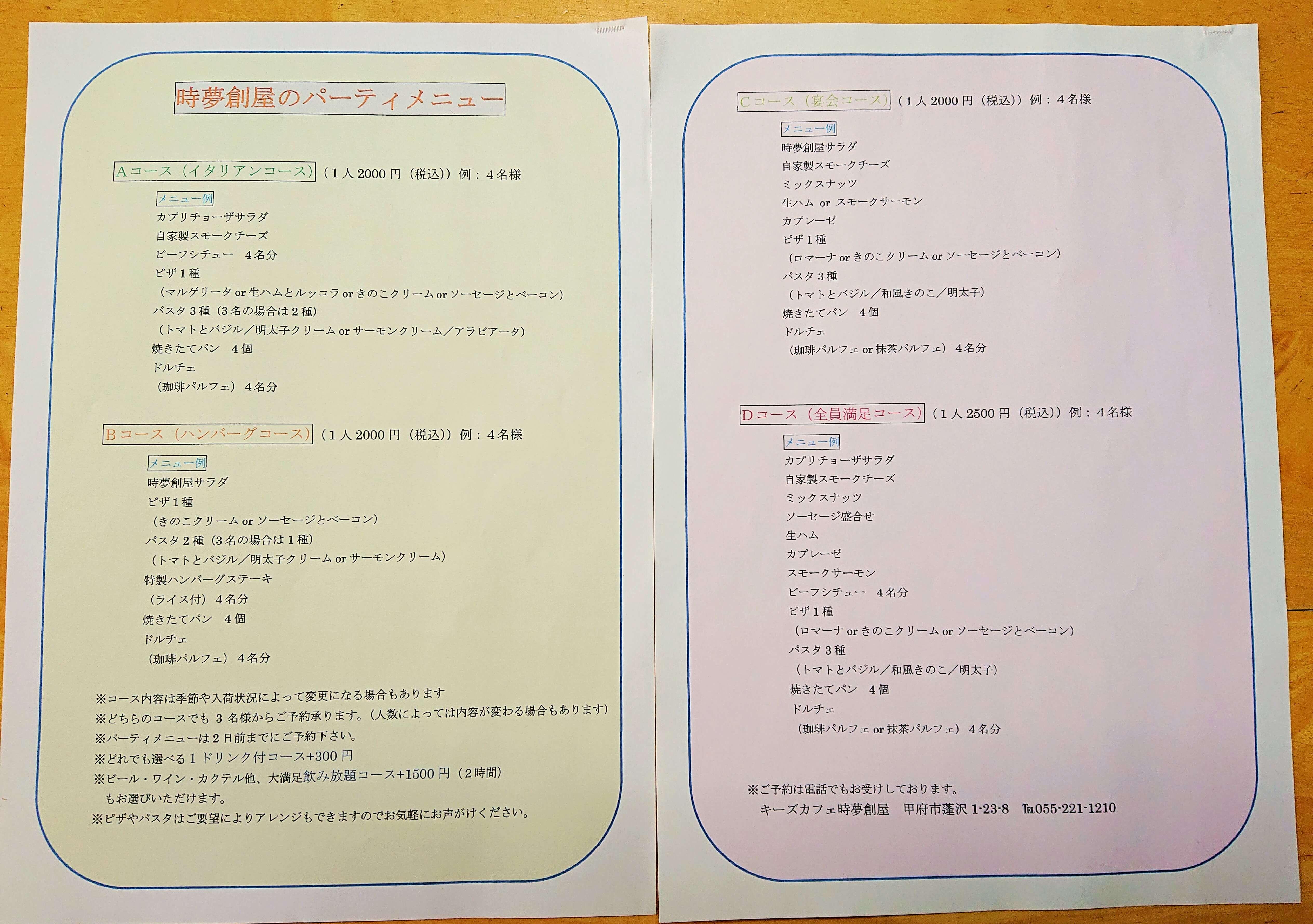 キーズカフェ時夢創屋のコースメニュー表