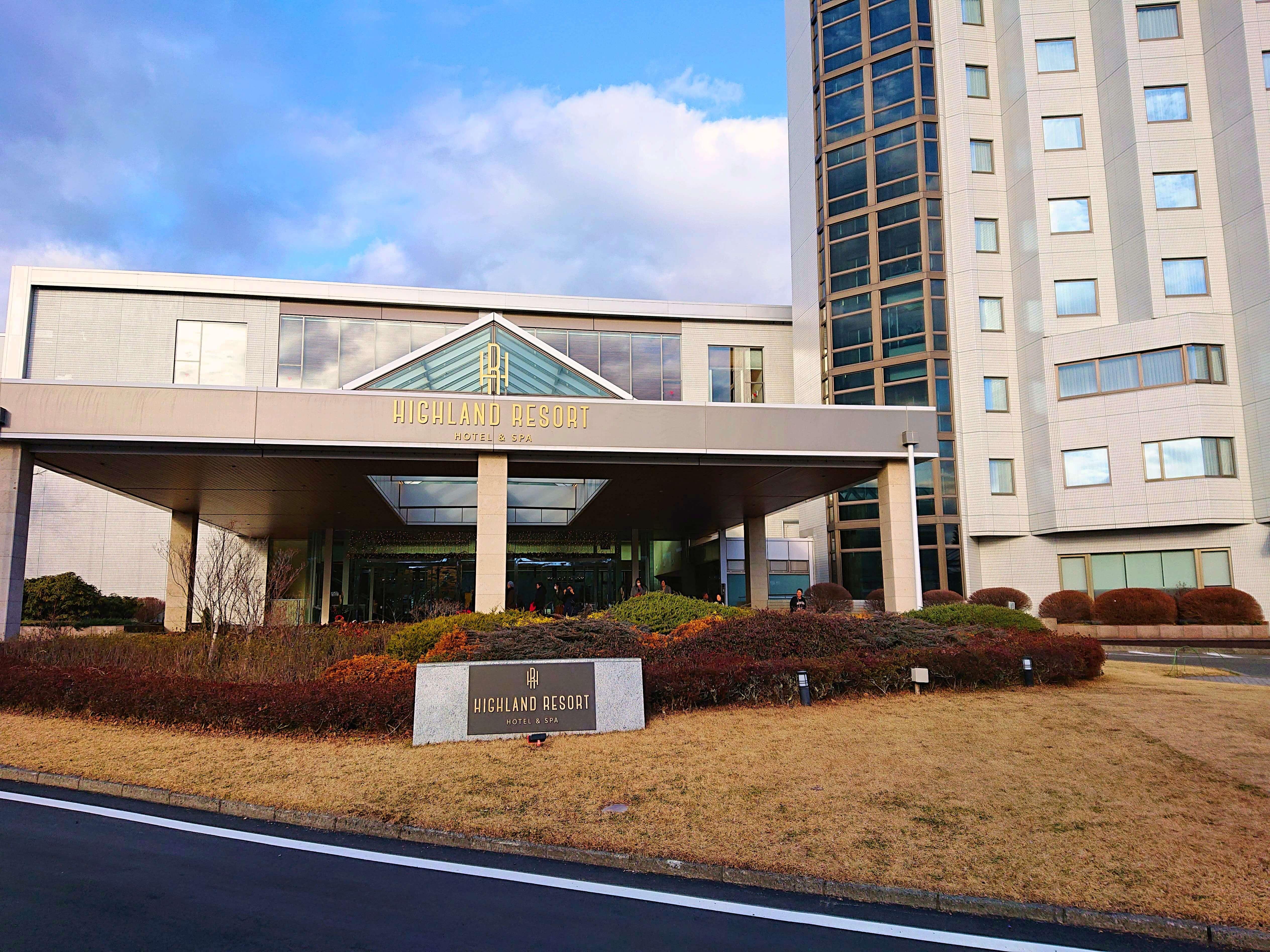 ハイランドリゾートホテルの外観