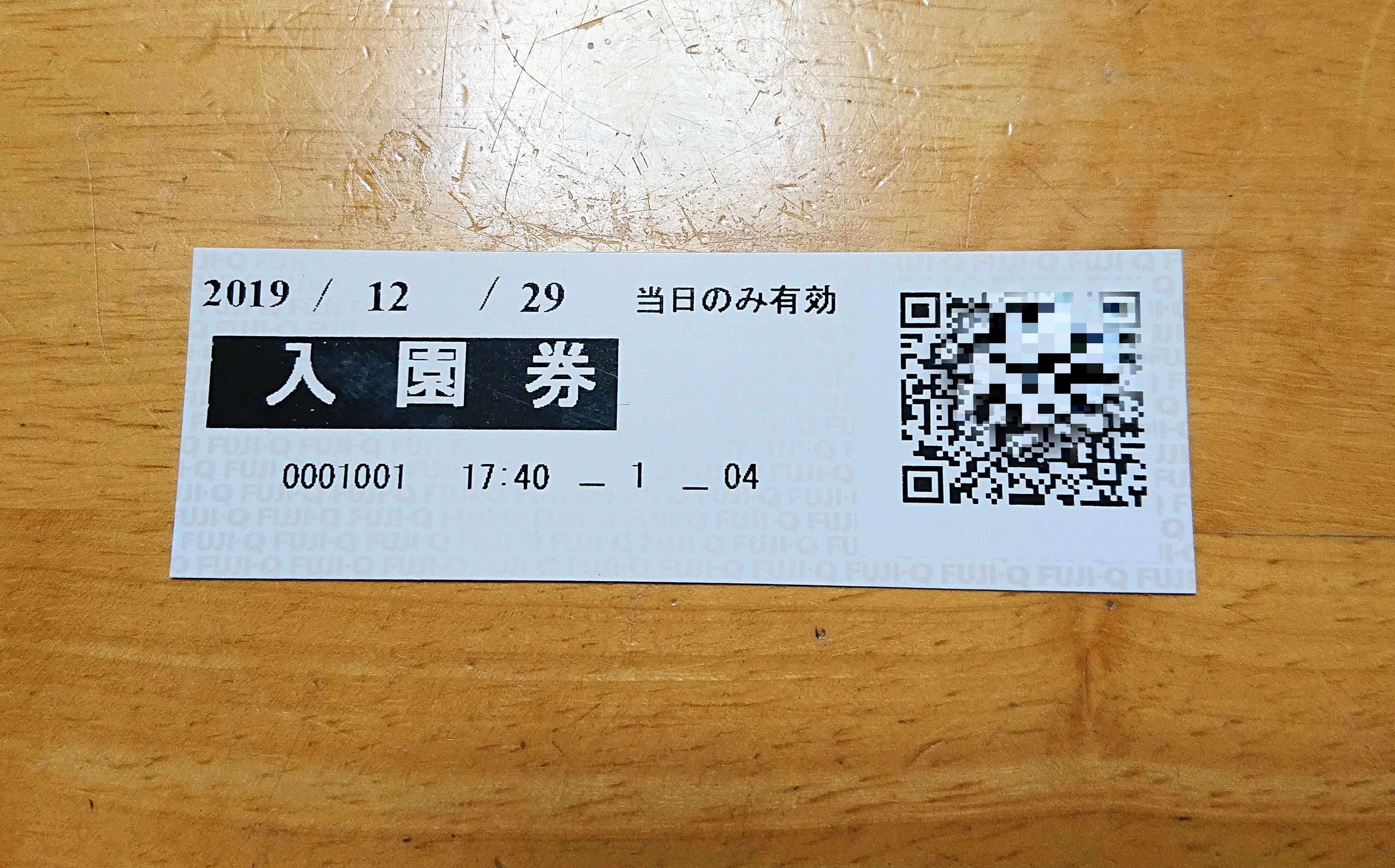 富士急ハイランドの入園券