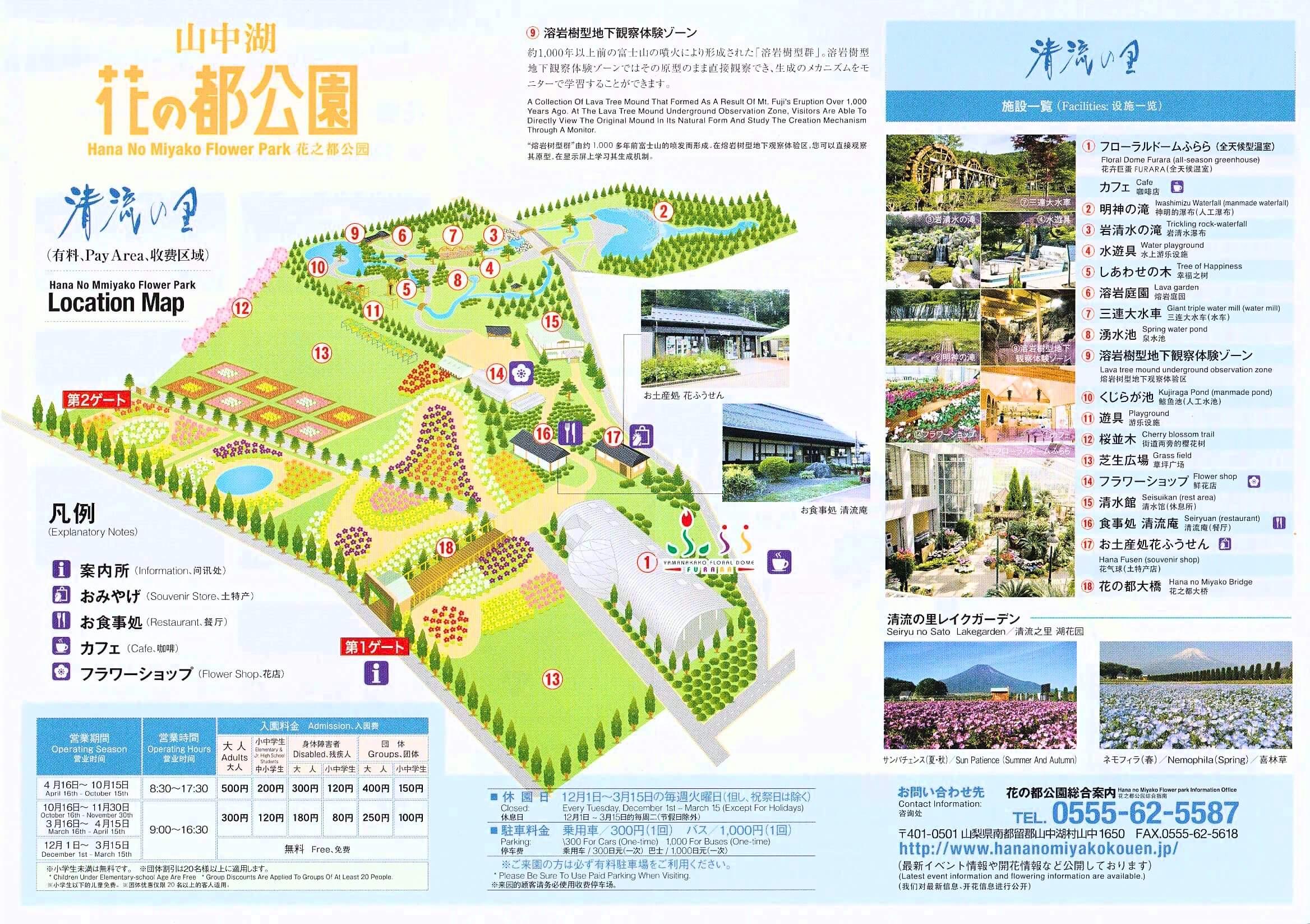 花の都公園の全体マップ