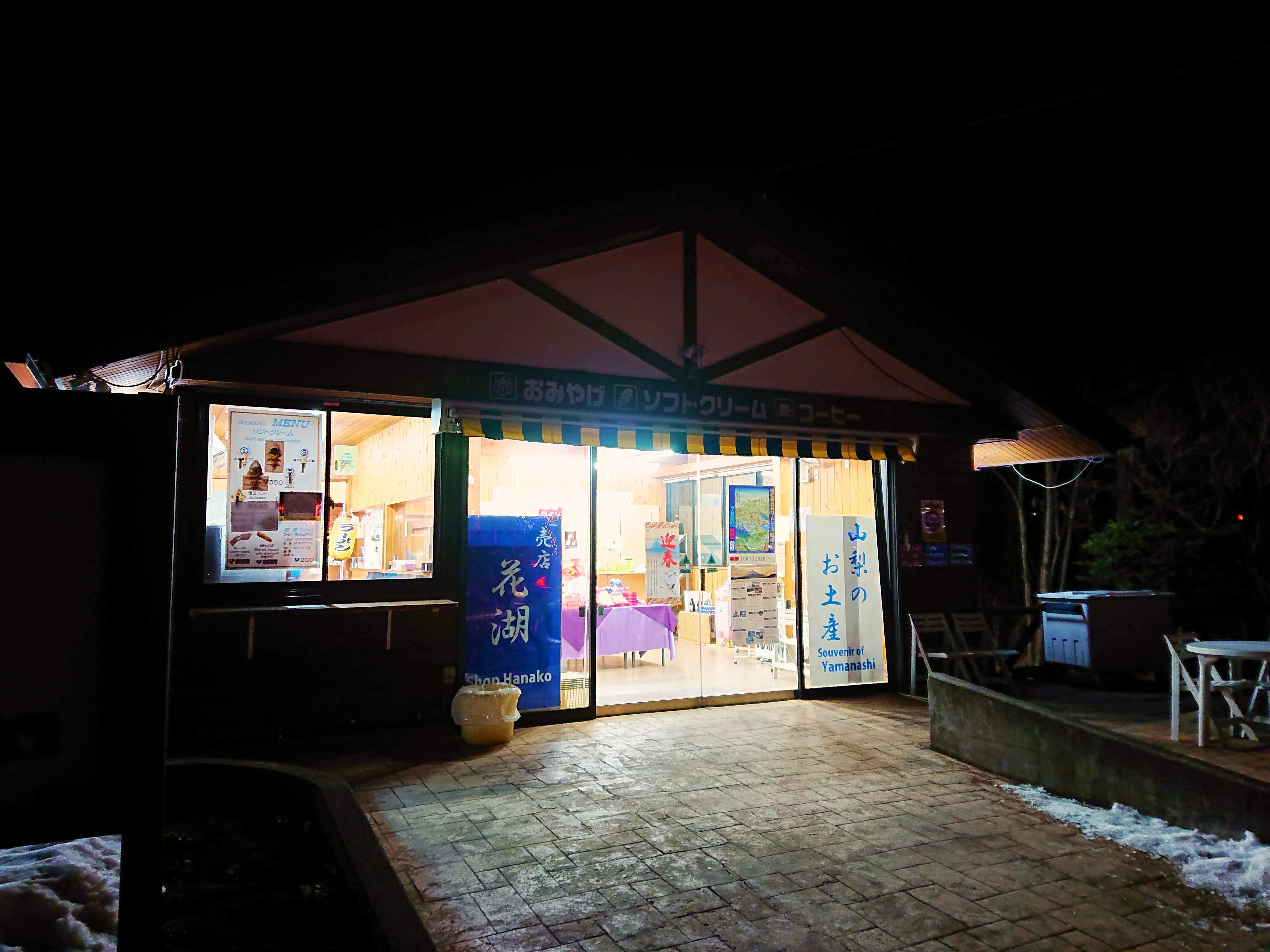 売店花湖の外観