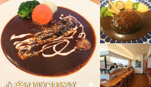 【心音キッチン】一口でリピーター間違いなし!魅惑のおしゃれな本格洋食レストラン