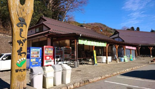 道の駅芦川の外観