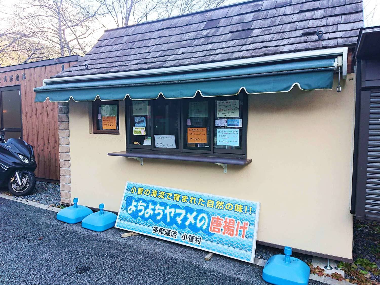近江屋(軽食所)