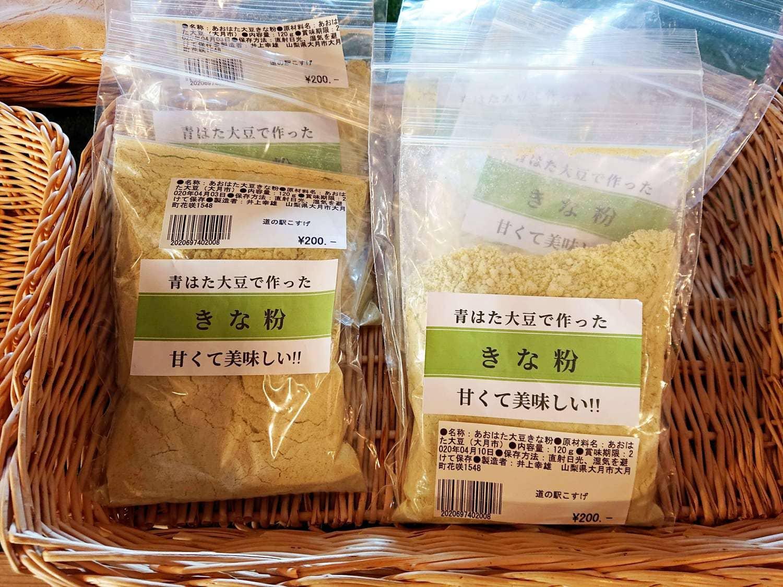 あおはた大豆で作ったきな粉