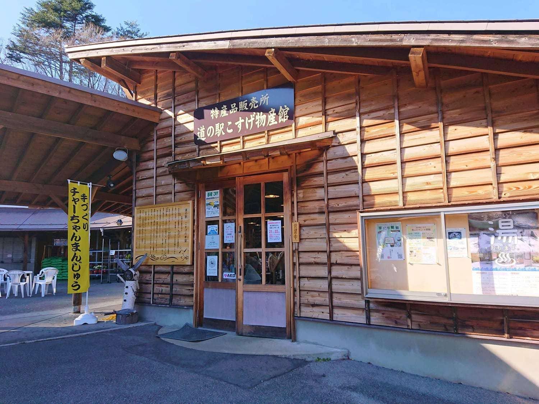 道の駅こすげの特産品販売所