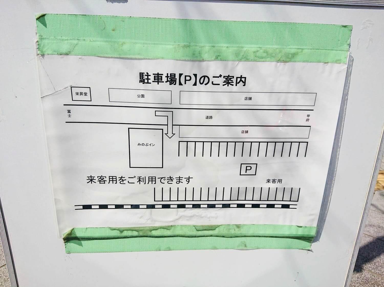 駐車場までの案内図