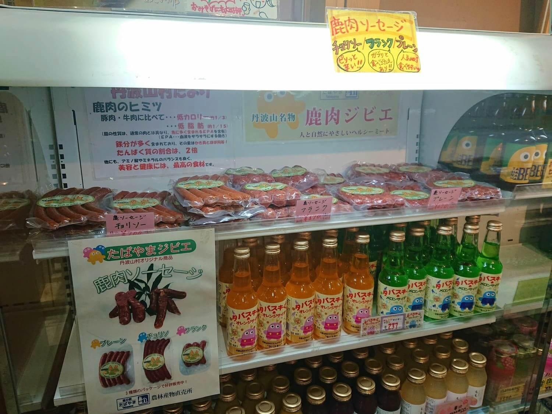 鹿肉ソーセージ売り場
