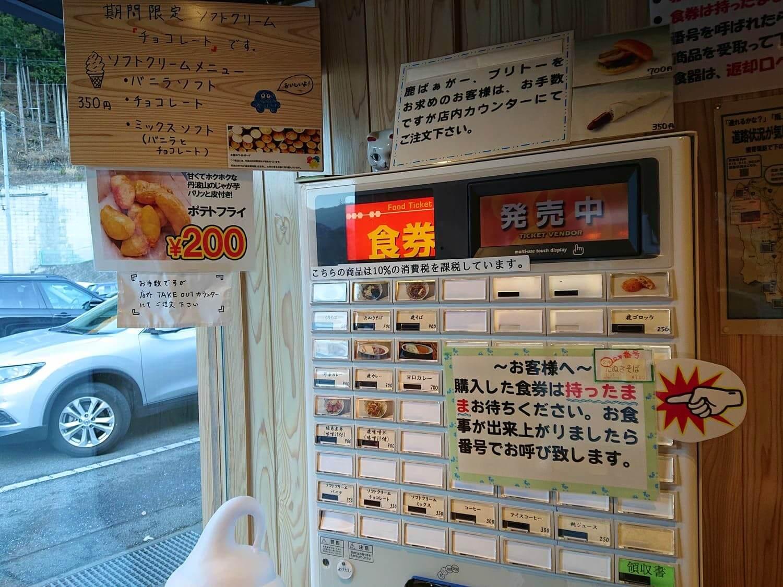 軽食所の券売機