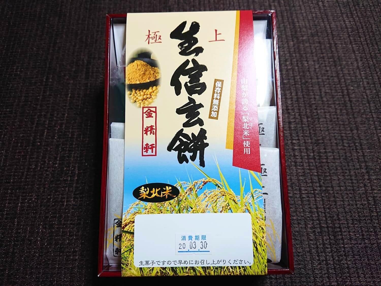 生信玄餅5コ璃々のパッケージ