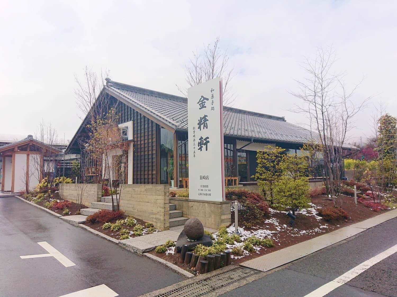 金精軒韮崎支店の外観