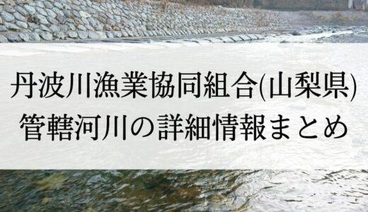 丹波川漁協の漁場区間と放流情報まとめ