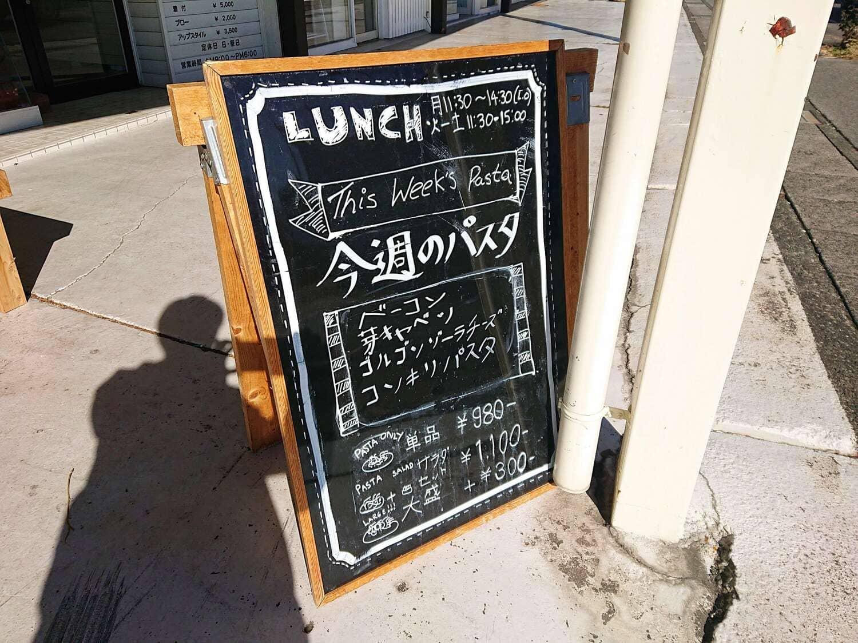 アントニーズキッチン週替わりのパスタ告知看板