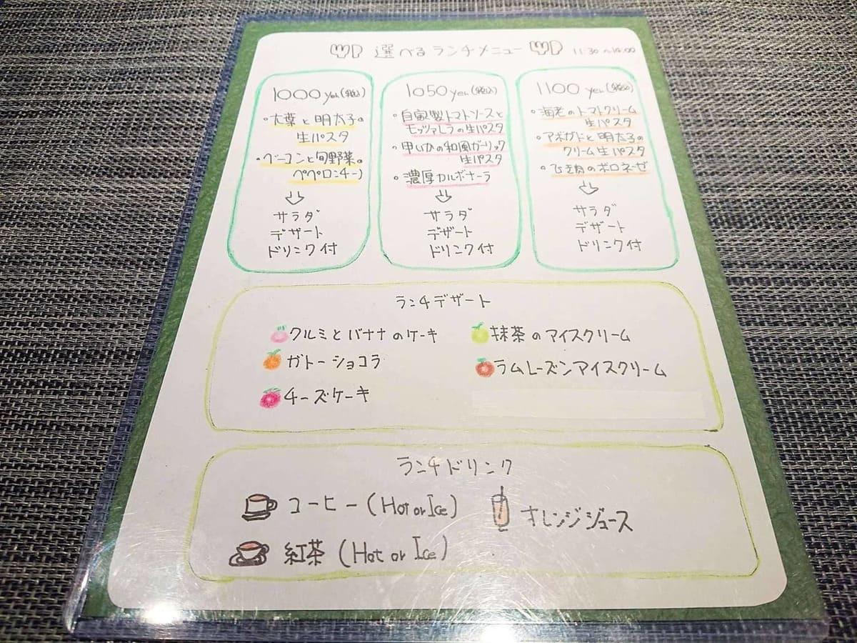 菜の香カフェのランチメニュー表