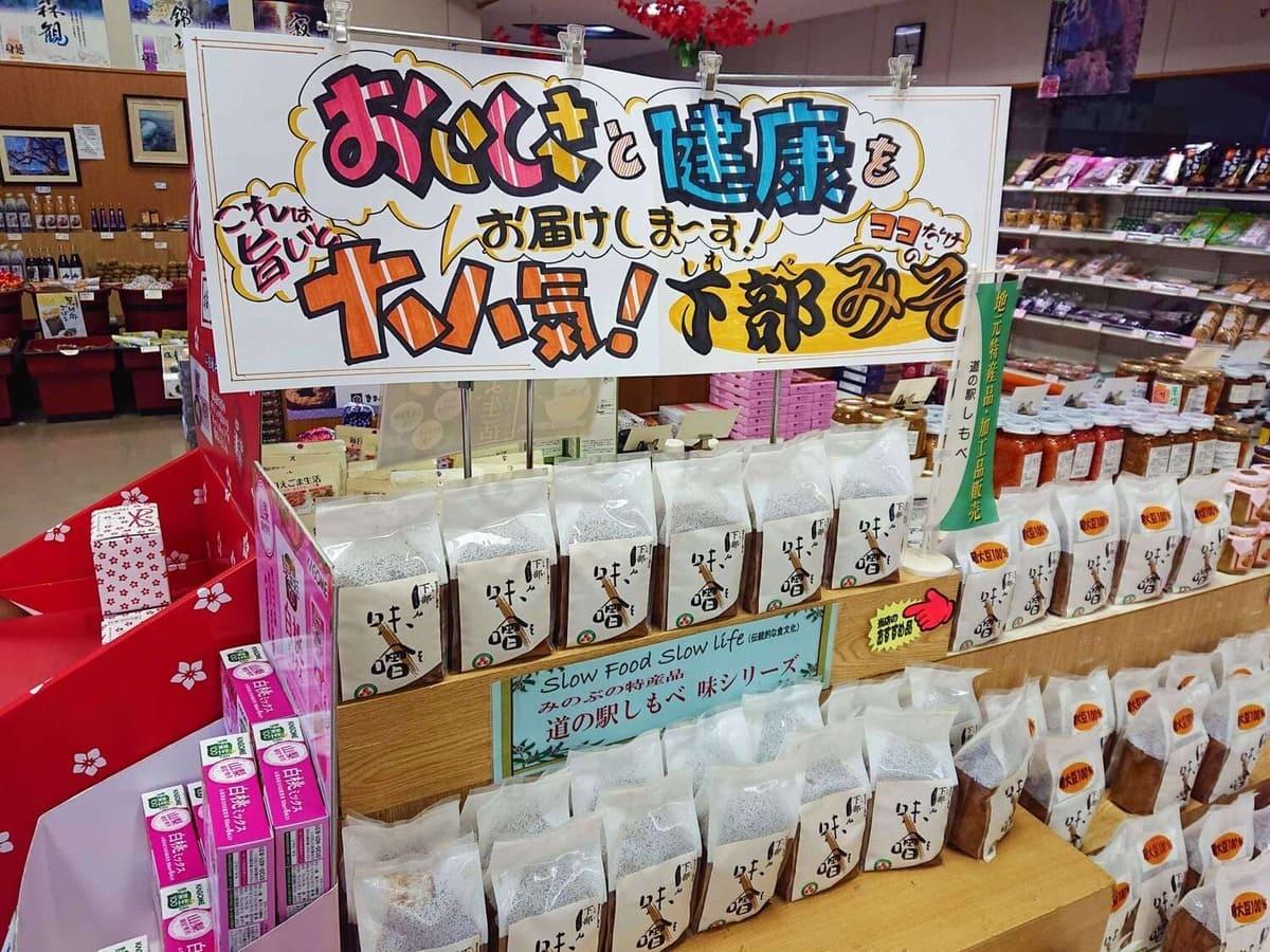 しもべ味噌の販売コーナー