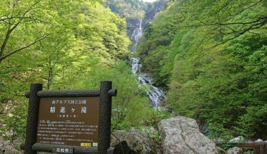 【北精進ヶ滝】片道たったの40分!石空川の渓谷美と日本の名瀑をトレッキング!
