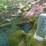 八右衛門出口湧水の石碑と湧き水
