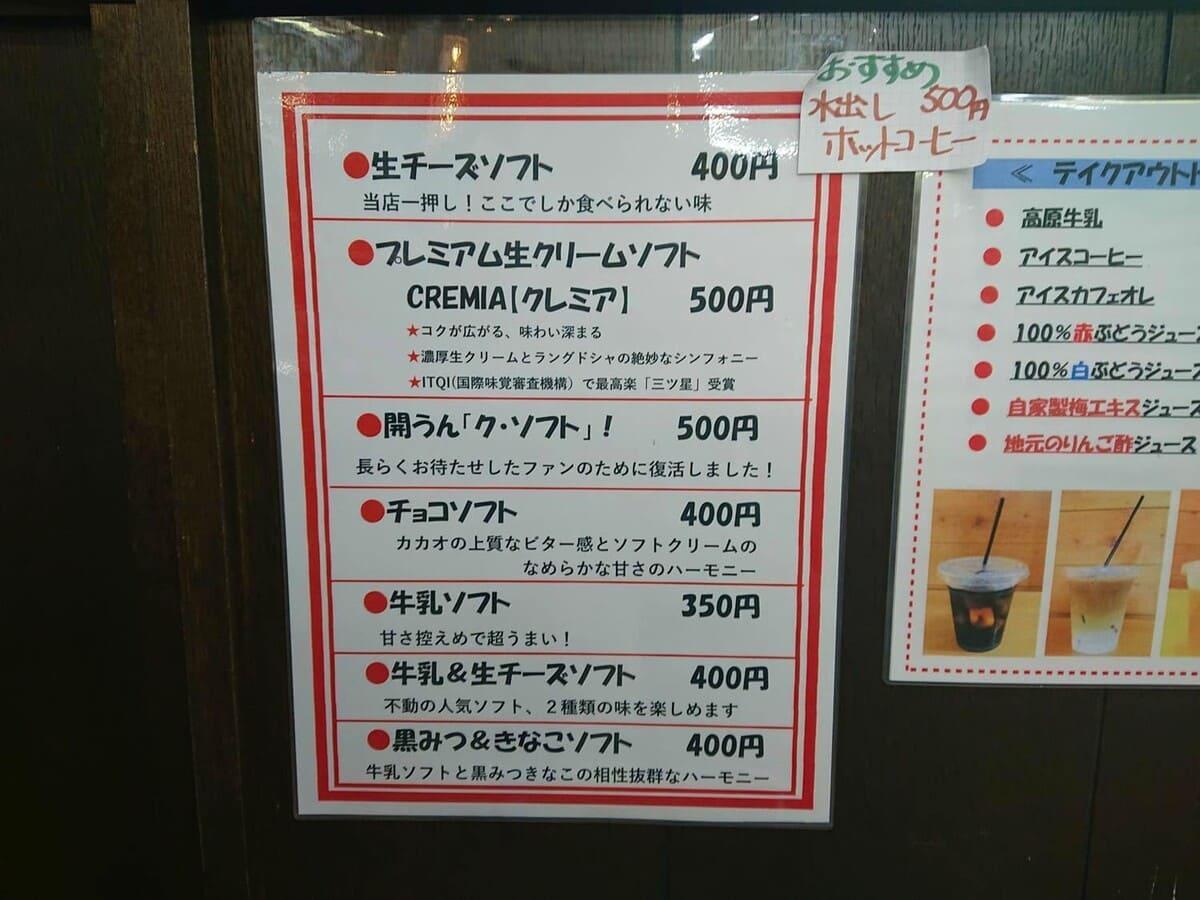 ソフトクリームのメニュー表