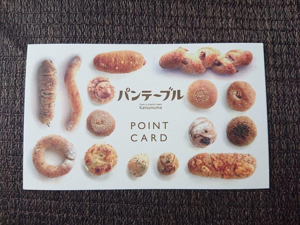パンテーブルのポイントカード