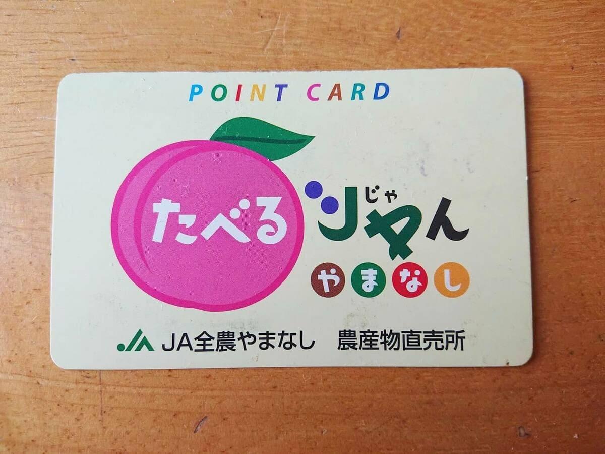 たべるじゃんやまなしのポイントカード