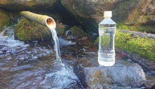 【女取湧水】行き方を徹底解説!山梨最高峰の水源地を探検しよう!