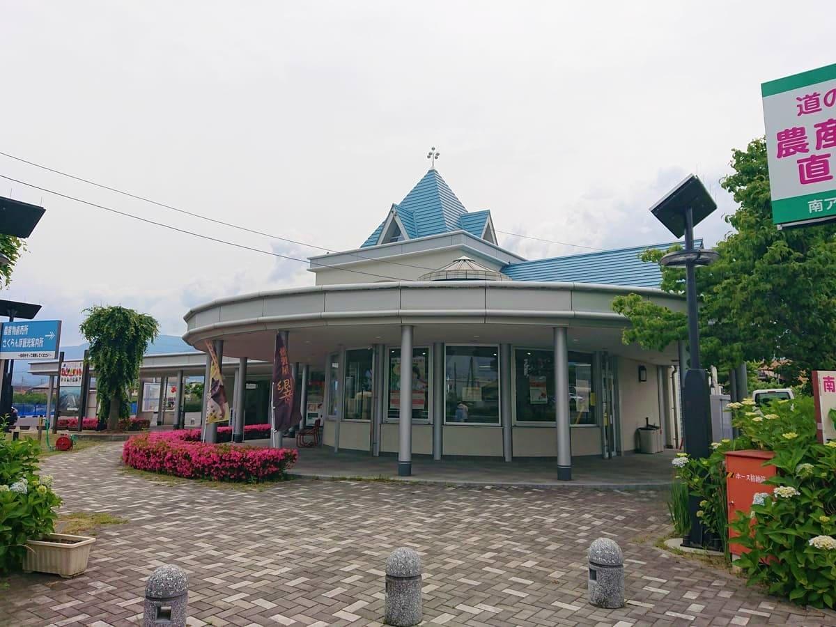道の駅しらね観光案内所の外観