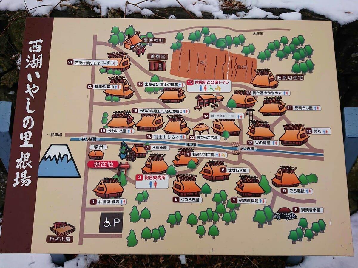 西湖いやしの里根場の案内図