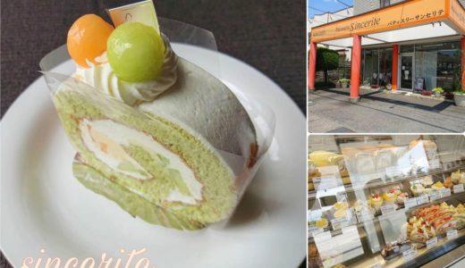 【パティスリーサンセリテ】東京の名店で経験を積んだ本格ケーキがやってきた!