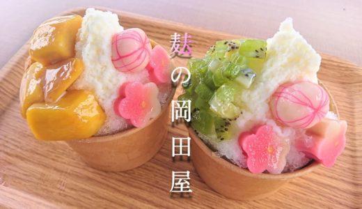 【麩の岡田屋】生麩かき氷が超絶品!こだわりが詰まったお麩専門店に感激