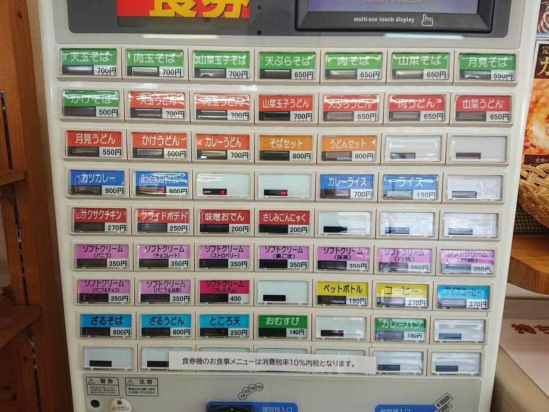 券売機とメニュー表