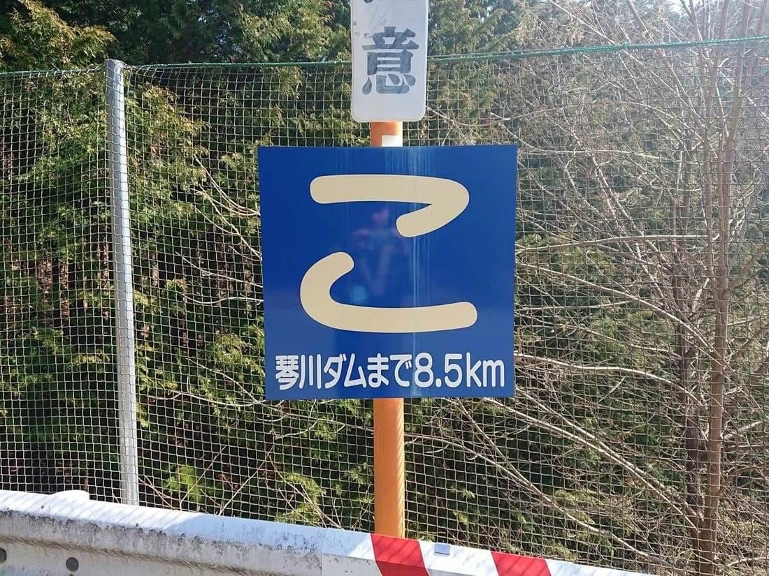 琴川へつづく道にある看板