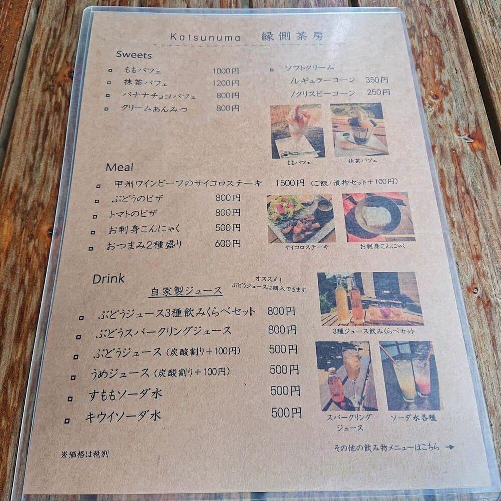 Katsunuma縁側茶房のメインメニュー