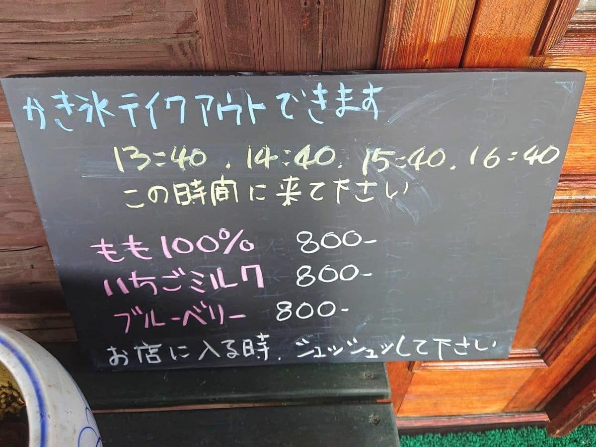 テイクアウトの説明がされている黒板