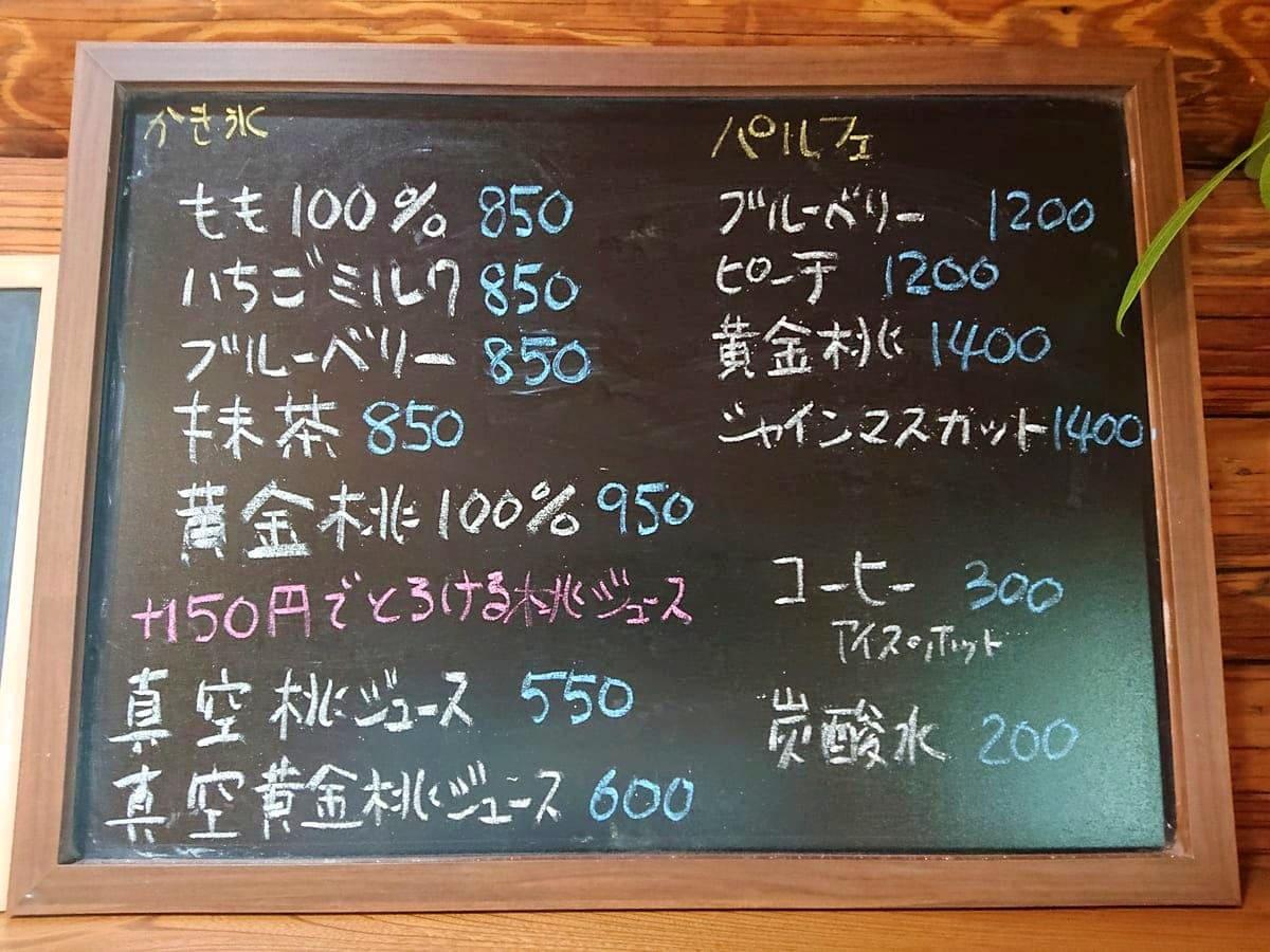 メインメニューが書かれている黒板