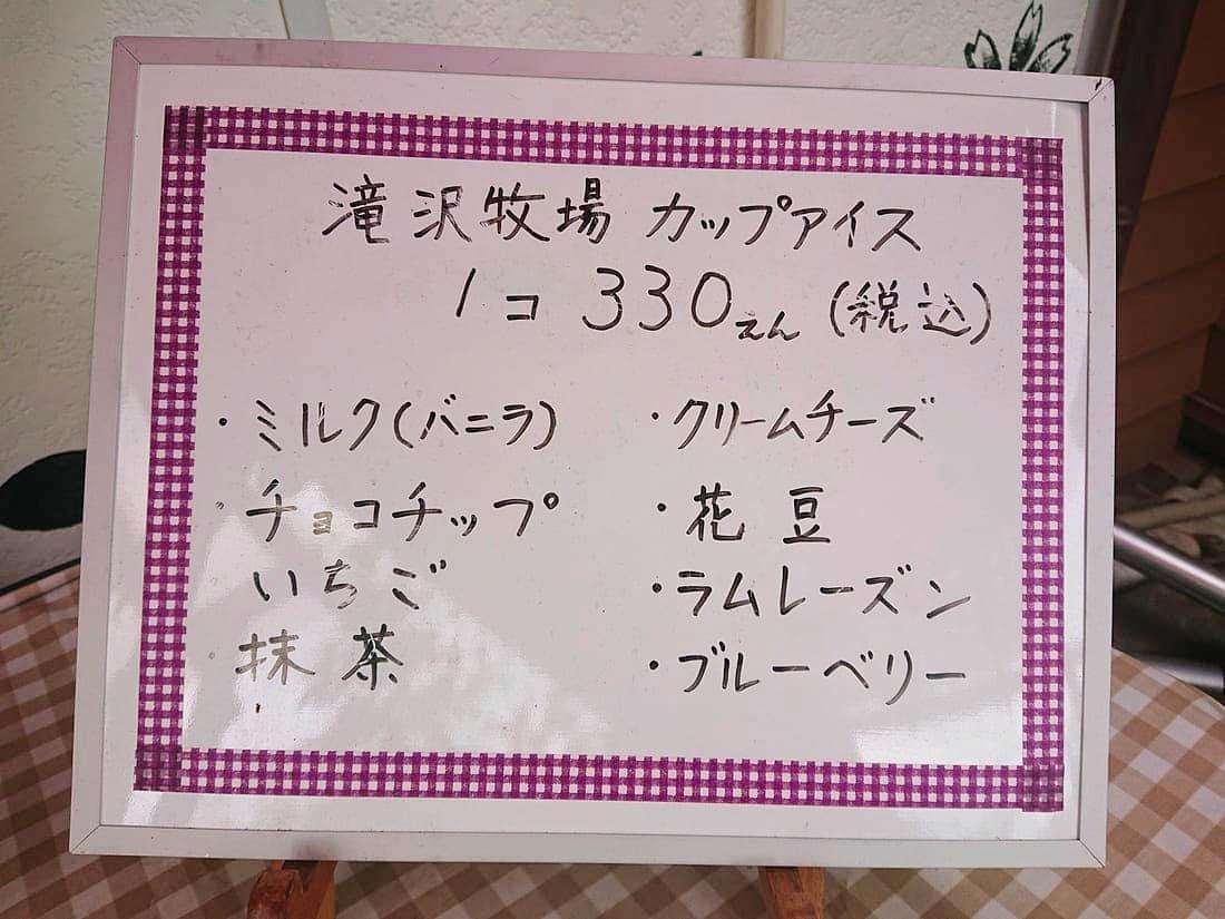 カップアイスのメニュー表