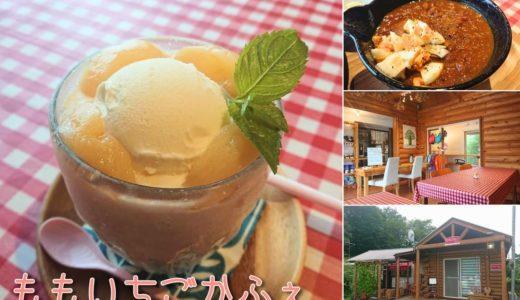 【ももいちごかふぇ】ボリュームのあるお得な日替わりランチ!自然の音に癒される農園カフェ