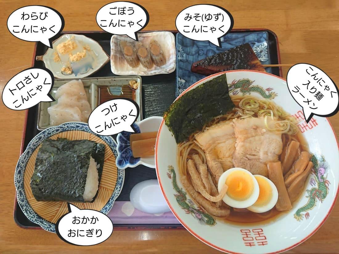 蒟蒻館のラーメン定食