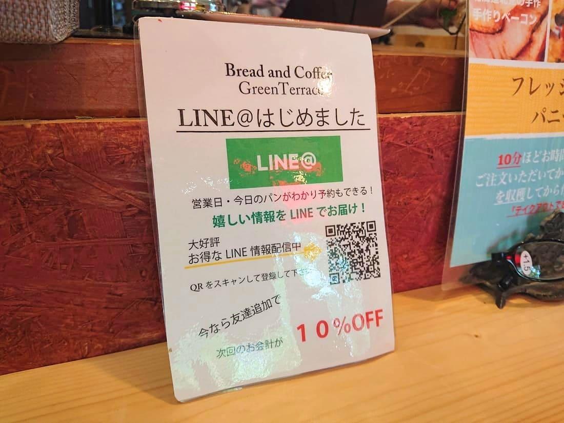 LINE@の告知看板