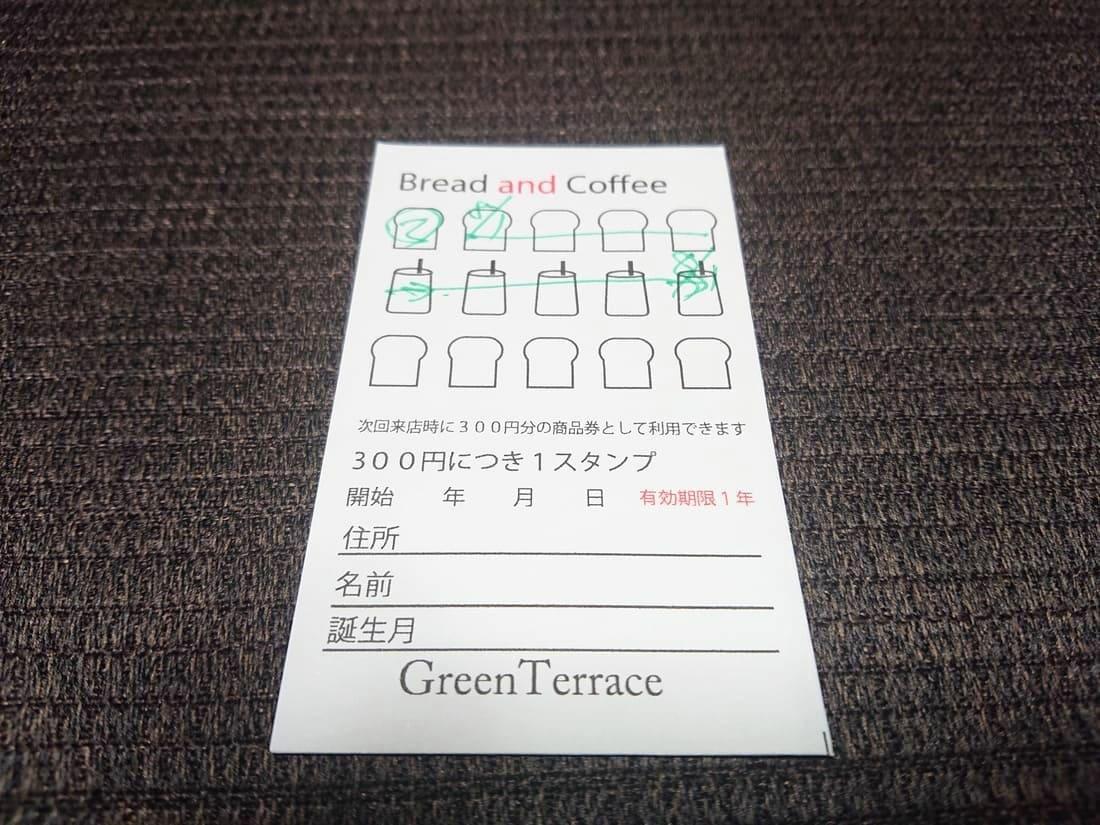 グリーンテラスのポイントカード
