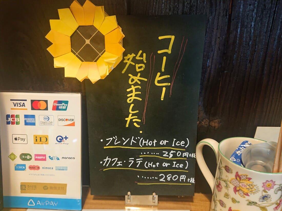 コーヒーのメニュー表