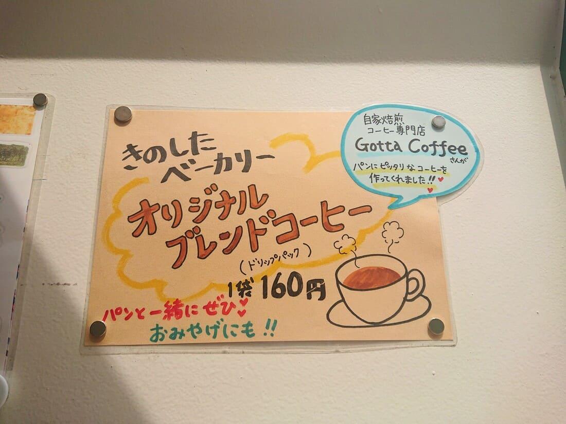 ドリンクのオリジナルコーヒー