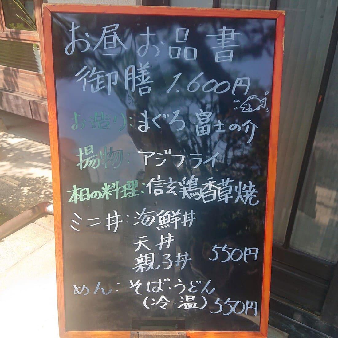 店前にある御膳のメニュー看板