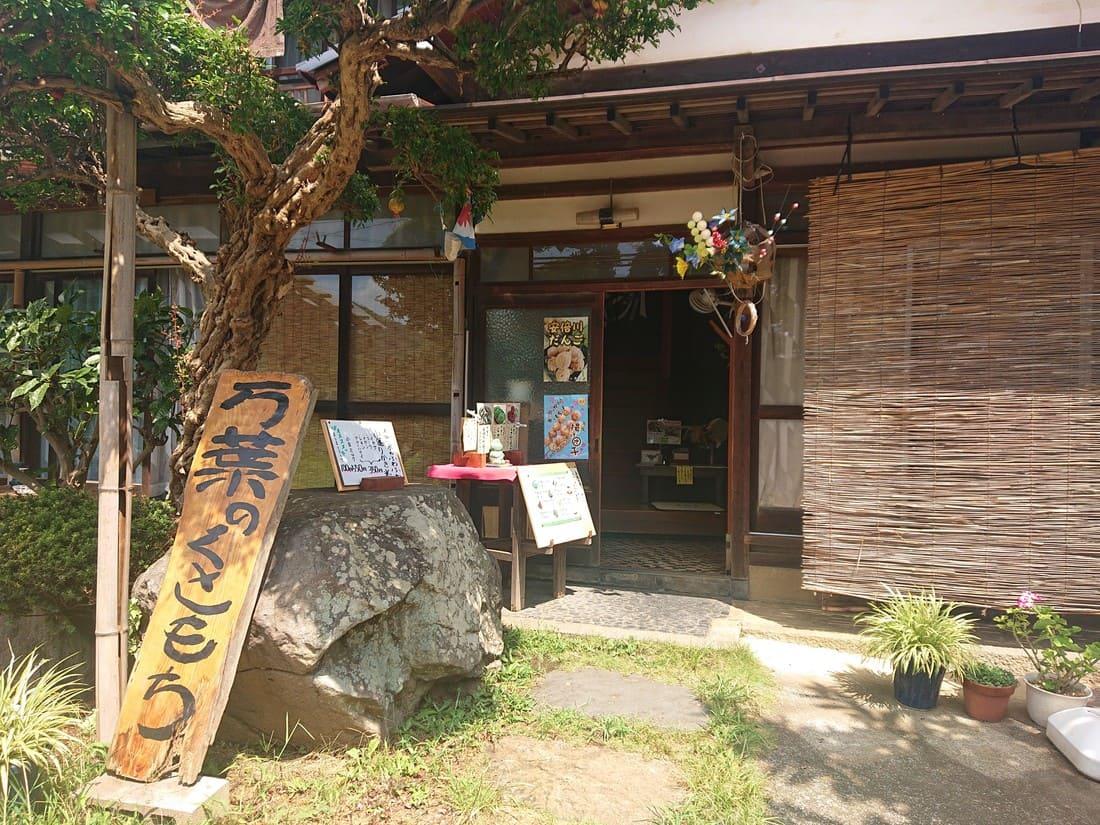 丸山菓子店の入り口