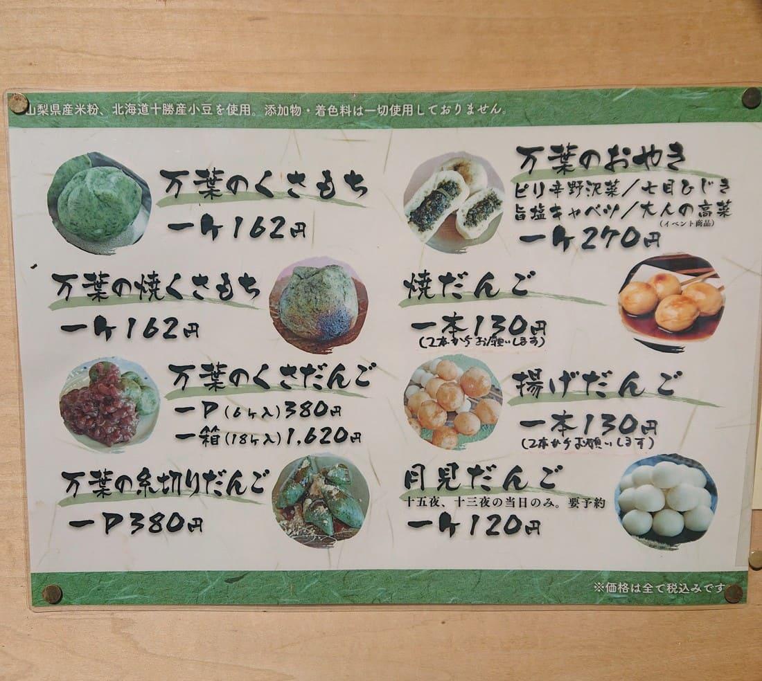 丸山菓子店ののメニュー