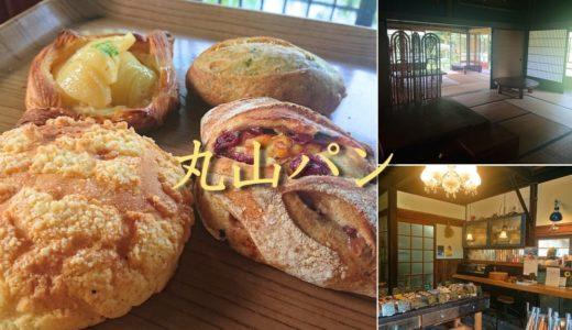 【丸山パン】随一のもっちもち食感!遠くからでも通いたくなる人気の古民家パン屋さん