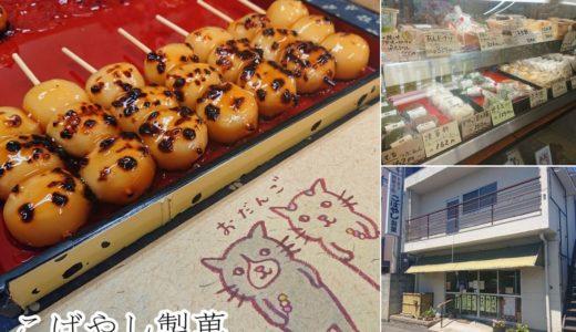 【こばやし製菓】1本なんと70円!リピ確のやみつきだんごと昔ながらの味を提供する創業40年以上の和菓子店